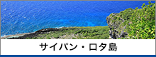 サイパン・ロタ島