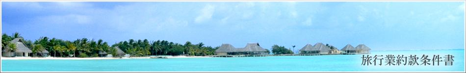 旅行業約款条件書