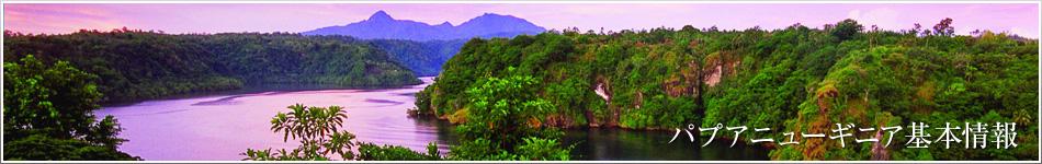 パプアニューギニア:各種情報
